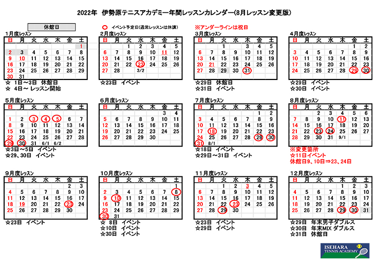年間レッスンカレンダー